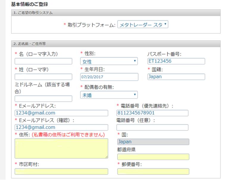 tradeview_口座開設02