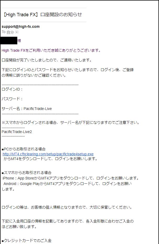 hightradefx_口座開設04