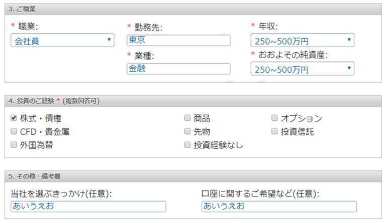 tradeview_口座開設03