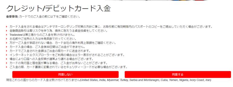 tradeview_入金方法02