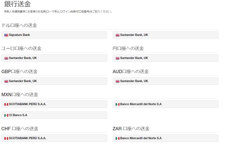 tradeview_入金方法09
