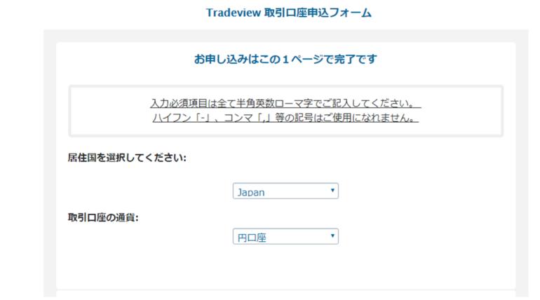 tradeview_口座開設01