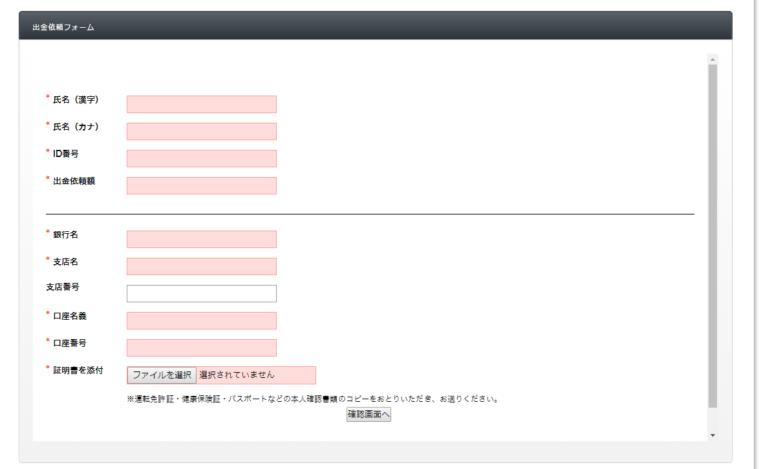 hightrade_出金方法01
