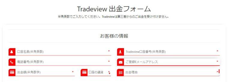 tradeview__出金方法02