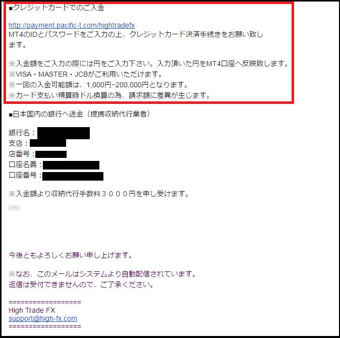 hightrade_入金方法05