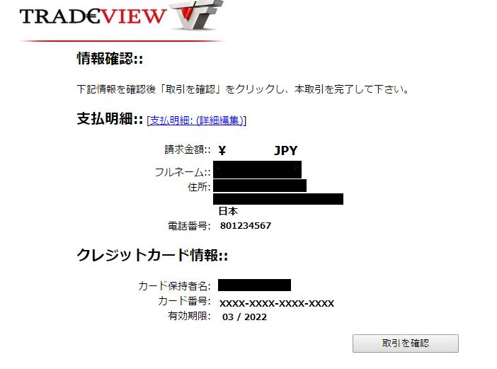 tradeview_入金方法08