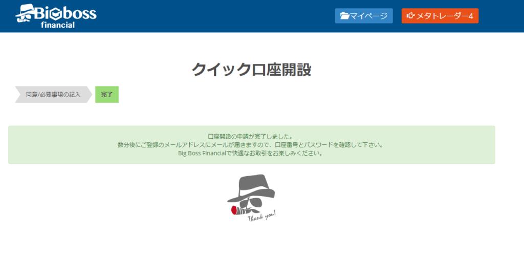 BigBoss口座開設02
