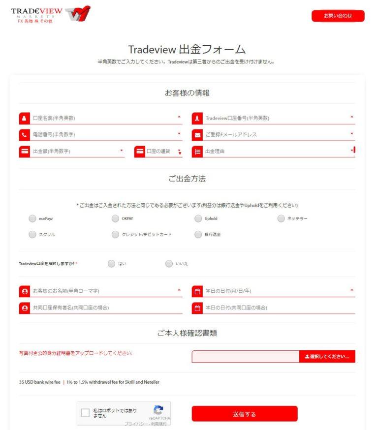 tradeview__出金方法01-2