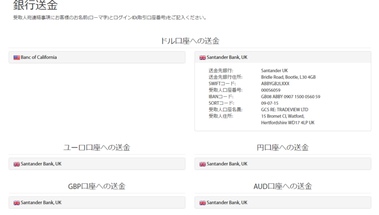 tradeview_入金方法10