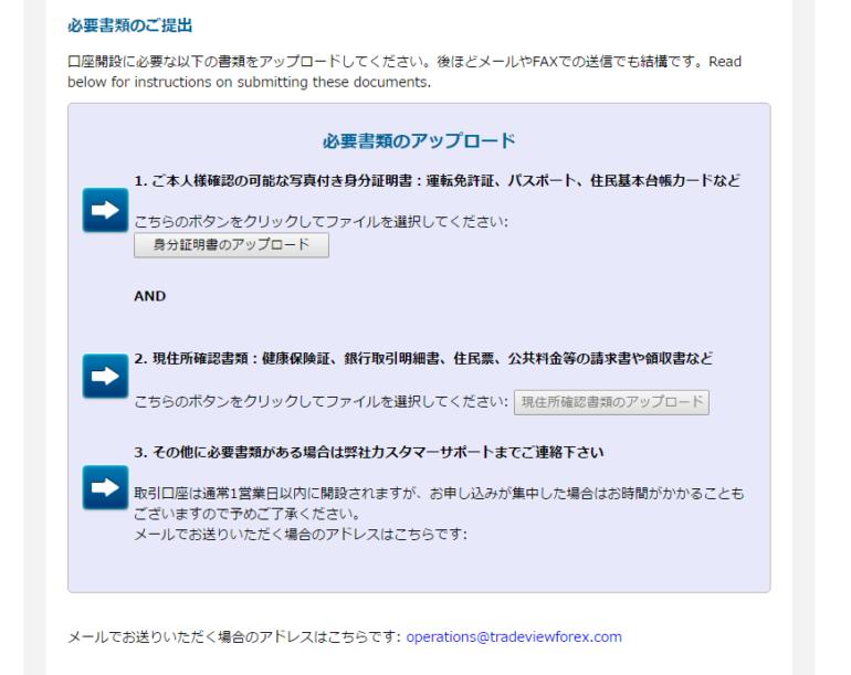 tradeview_口座開設05