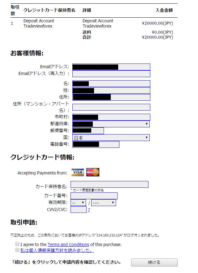 tradeview_入金方法07
