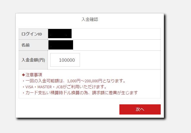 hightrade_入金方法07