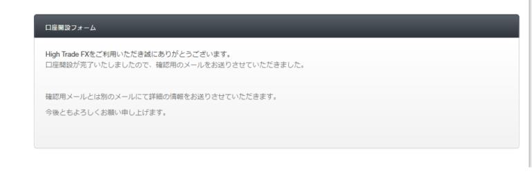 hightradefx_口座開設03