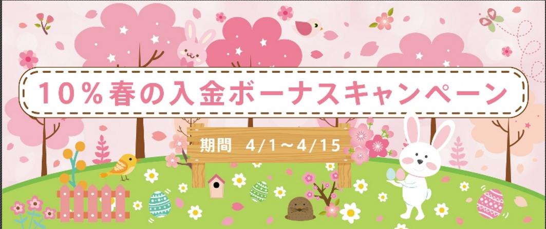 【FXDD】 10%春の入金ボーナスキャンペーン【延長決定!】
