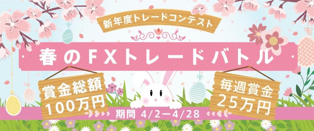【FXDD】春のFXトレードバトル
