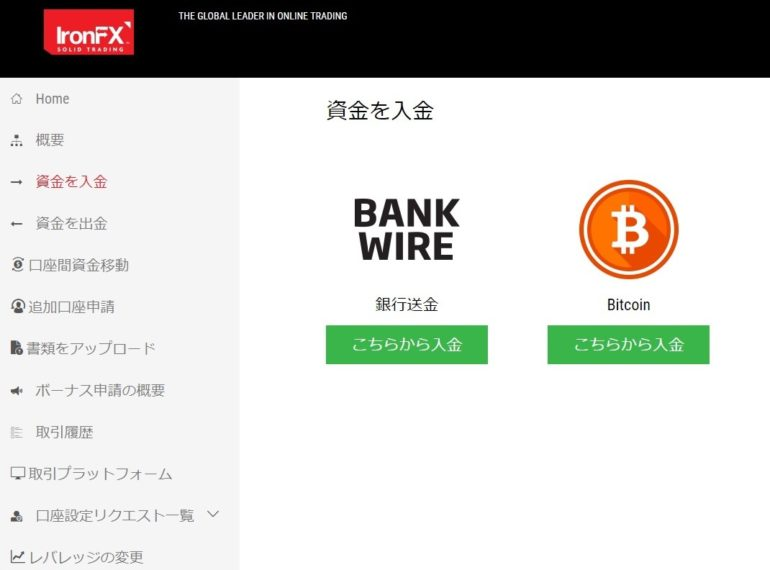 ironfx_入金方法03