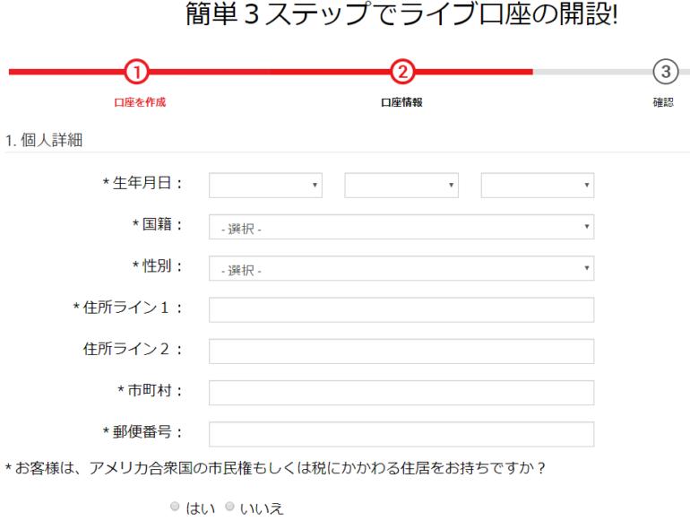 ironfx_口座開設02