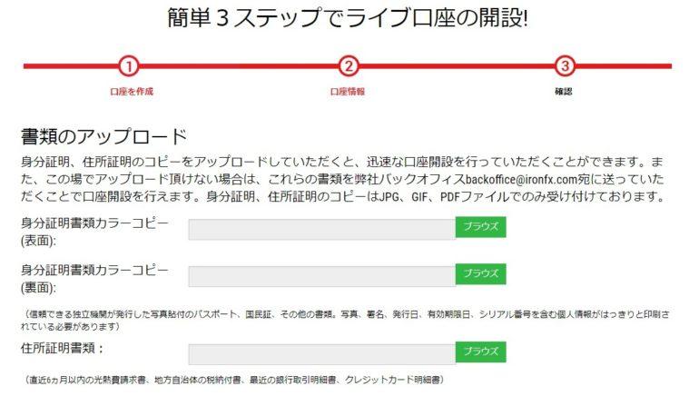 ironfx_口座開設05