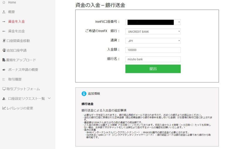 ironfx_入金方法04