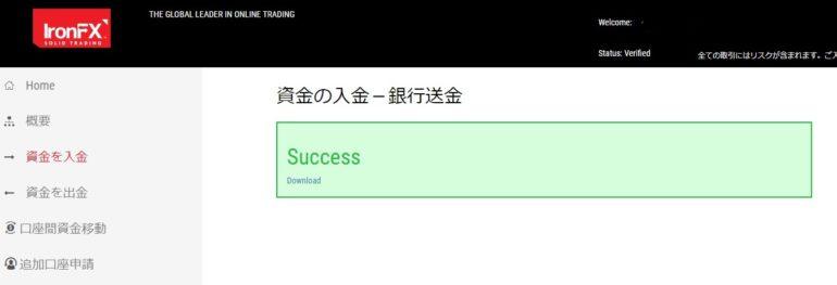 ironfx_入金方法05