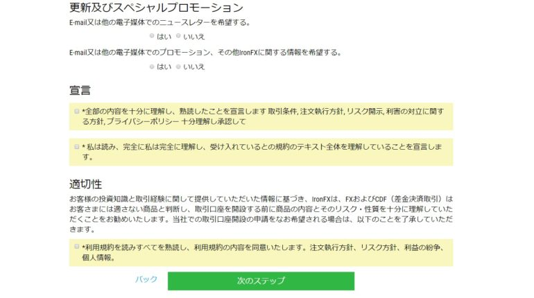 ironfx_口座開設06