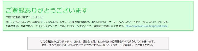ironfx_口座開設07