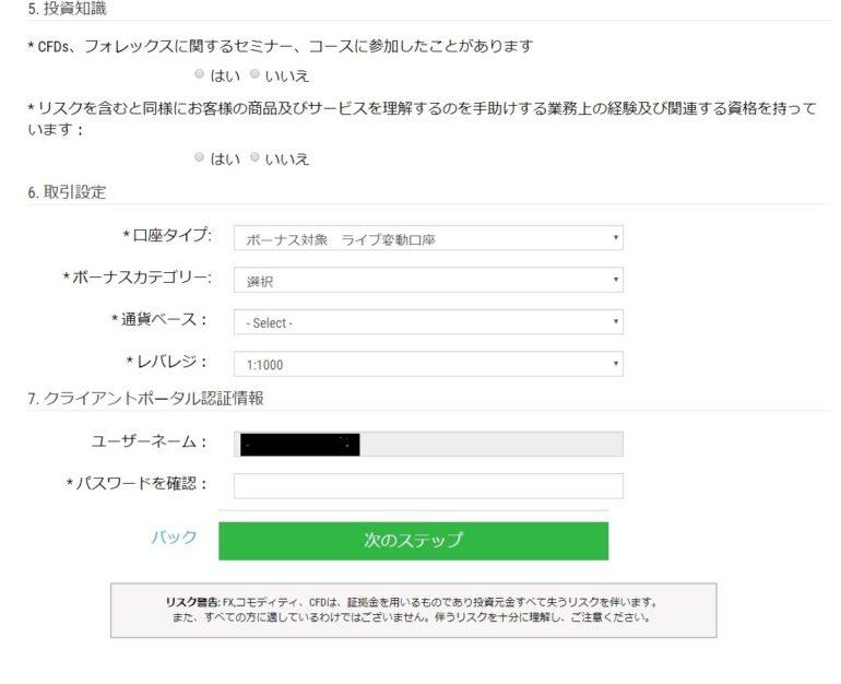 ironfx_口座開設04