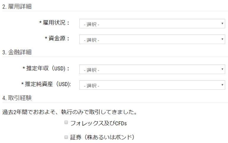 ironfx_口座開設03
