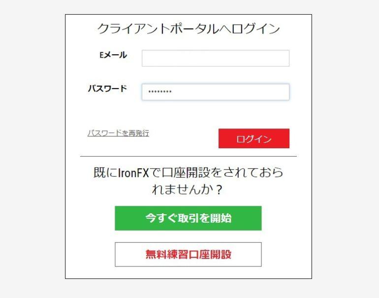 ironfx_入金方法01