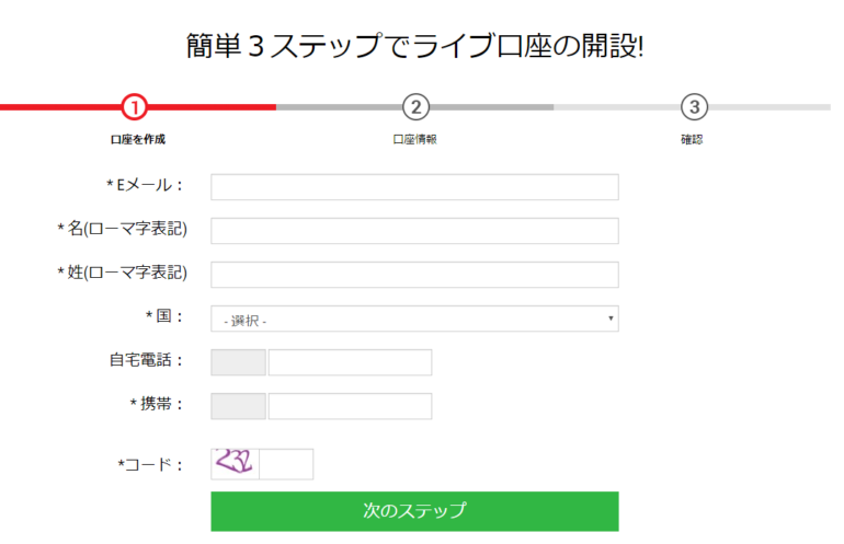 ironfx_口座開設01
