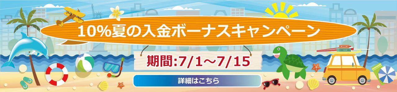 【FXDD】10%夏の入金ボーナスキャンペーン