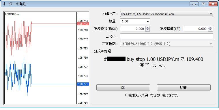 MT4_逆指値注文方法04