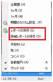 取引履歴レポートの取得方法02