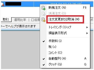 MT4_指値注文や逆指値注文のキャンセル02