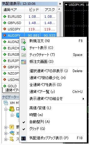 MT4_全通貨ペアやシンボル表示01