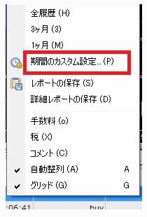 取引履歴レポートの取得方法04