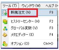 MT4_注文発注画面の表示方法02