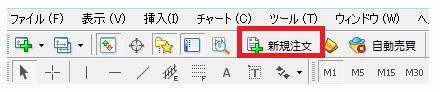 MT4_注文発注画面の表示方法01