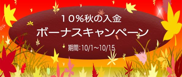 【FXDD】10%秋の入金ボーナスキャンペーン【延長決定】