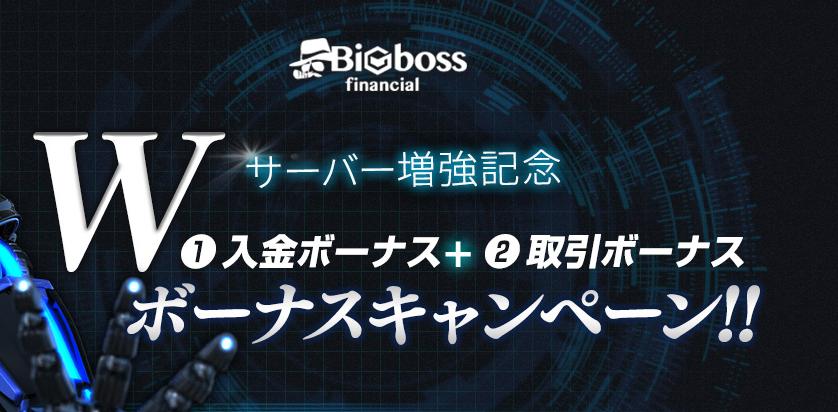 【BigBoss】サーバー増強記念!取引ボーナスキャンペーン【延長中】