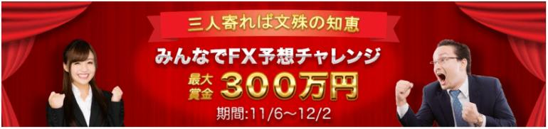 【FXDD】みんなでFX予想チャレンジキャンペーン