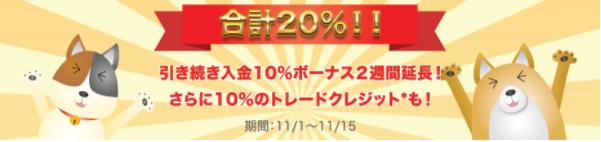 【FXDD】感謝祭20%入金ボーナス&クレジットキャンペーン
