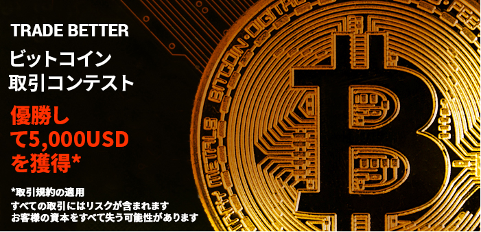 【IronFX】ビットコイン取引コンテスト