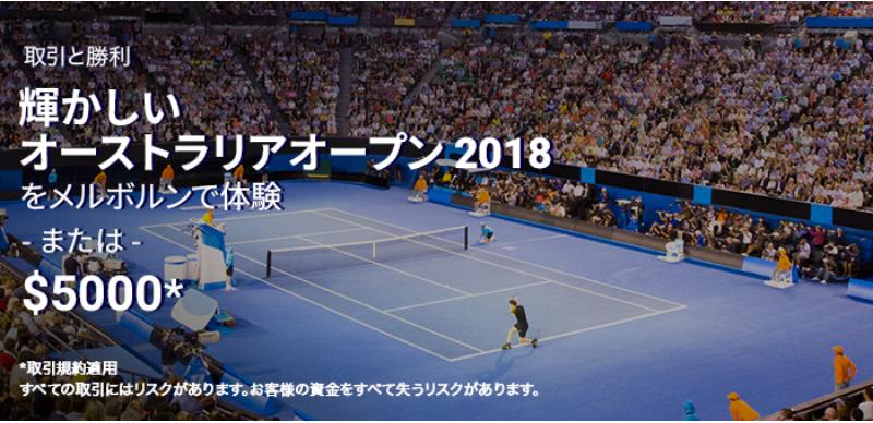 【IronFX】テニス全豪オープン大会観戦パッケージが当たるトレードコンペティション