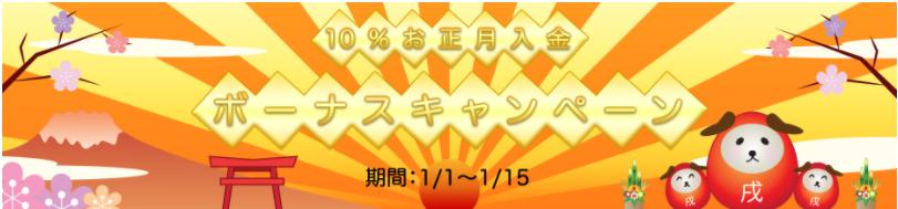 【FXDD】 10%お正月入金ボーナスキャンペーン